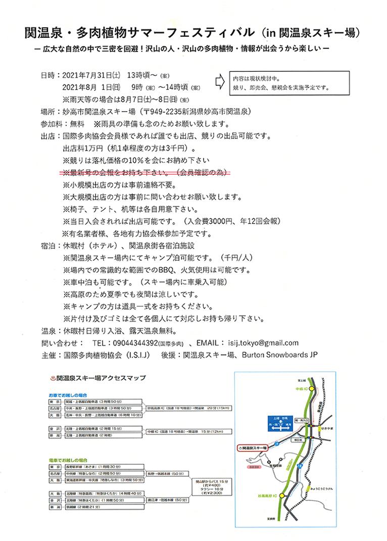 2021年7月31日・8月1日 関温泉・多肉植物サマーフェスティバル(in新潟県関温泉スキー場)