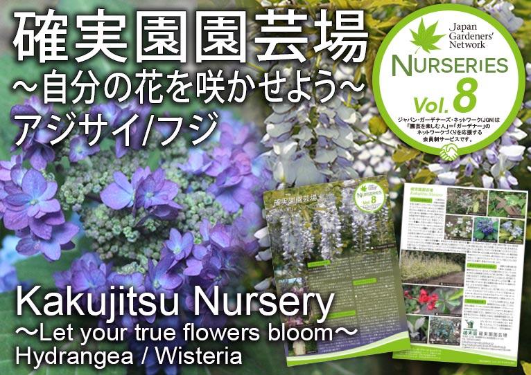 【JGN ナーセリーズ】確実園園芸場 川原田 邦彦さん~自分の花を咲かせよう~