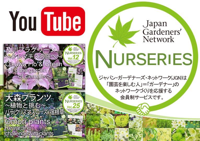 YouTube動画【JGN ナーセリーズ】リスト