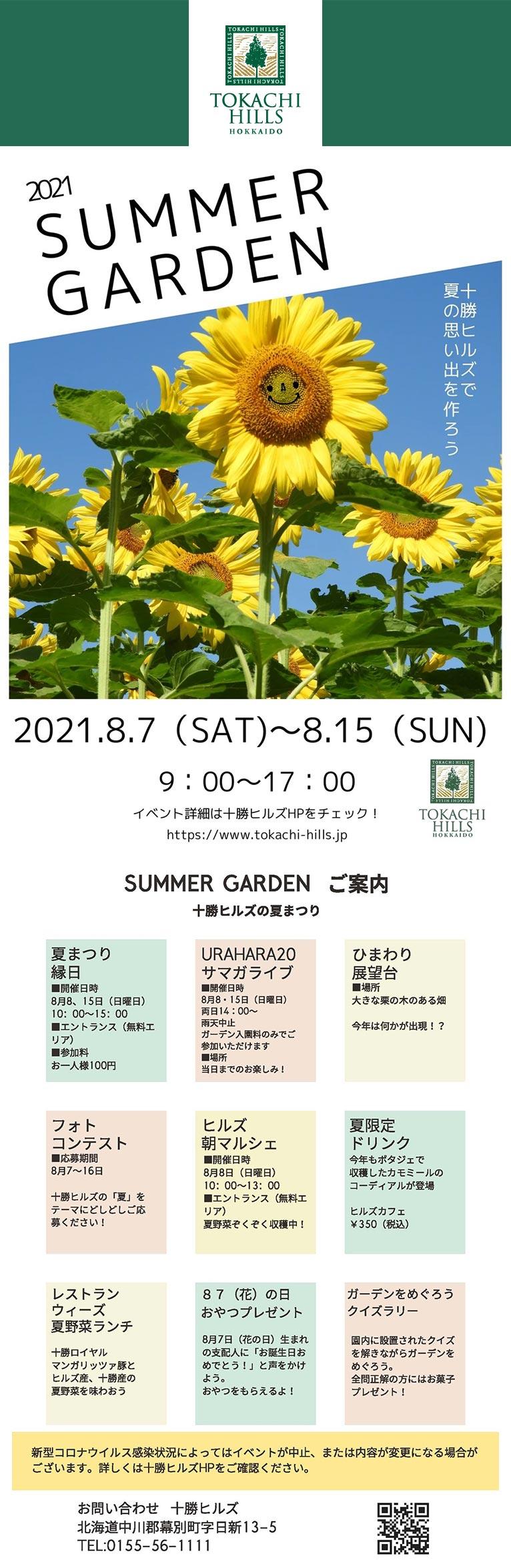 2021年8月7~15日十勝ヒルズの夏まつり「SUMMER GARDEN2021」