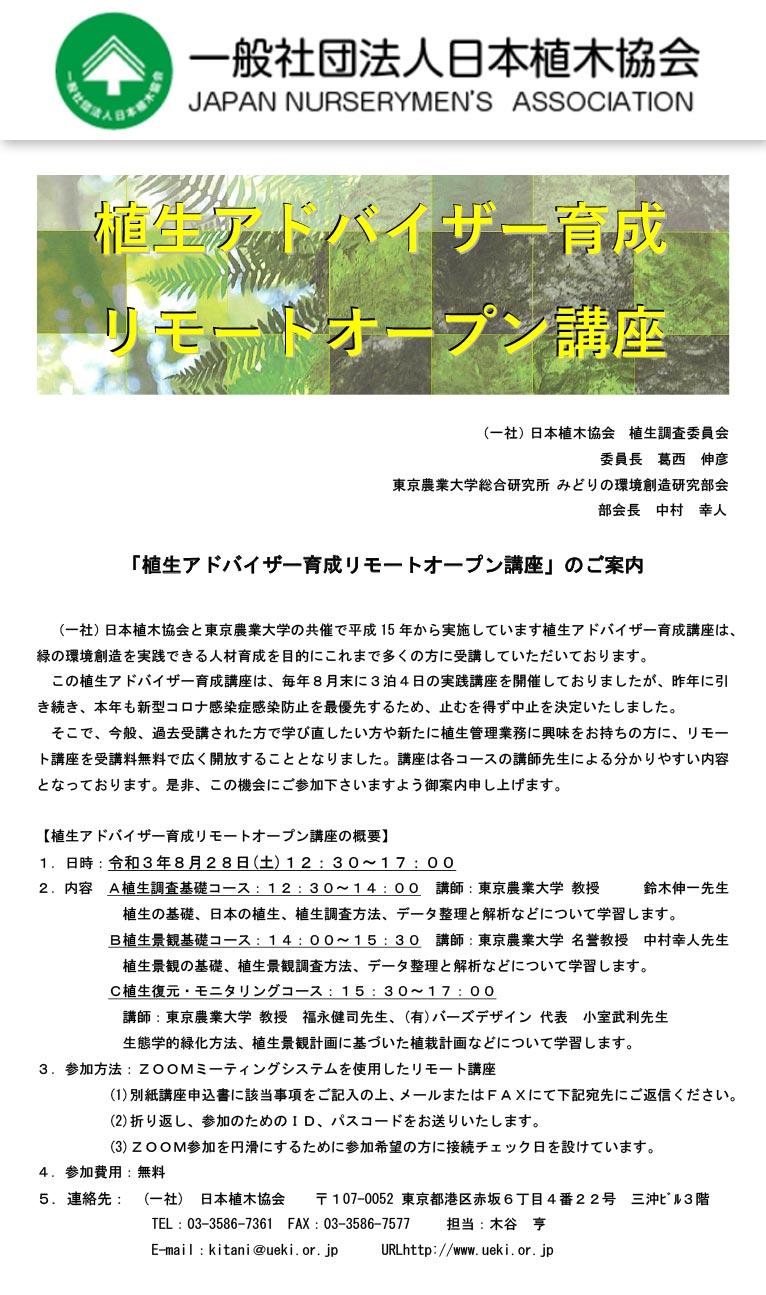 2021年8月28日植生アドバイザー育成リモートオープン講座 一般社団法人 日本植木協会