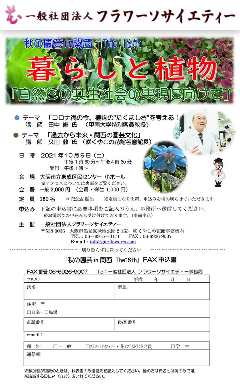 2021年10月9日 秋の園芸in関西 The16th『暮らしと植物』自然との共生社会の実現に向けて (一社)フラワーソサイエティー