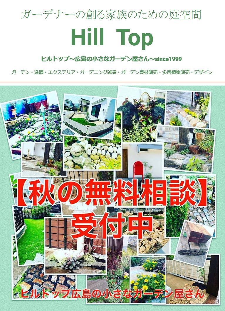 2021年秋のお庭の無料相談受付中!Hill Top ヒルトップ~広島の小さなガーデン屋さん~since1999 ㏍アイガーデンデザイン