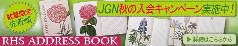 秋のJGN入会プレゼントキャンペーンRHS ADDRESS BOOK