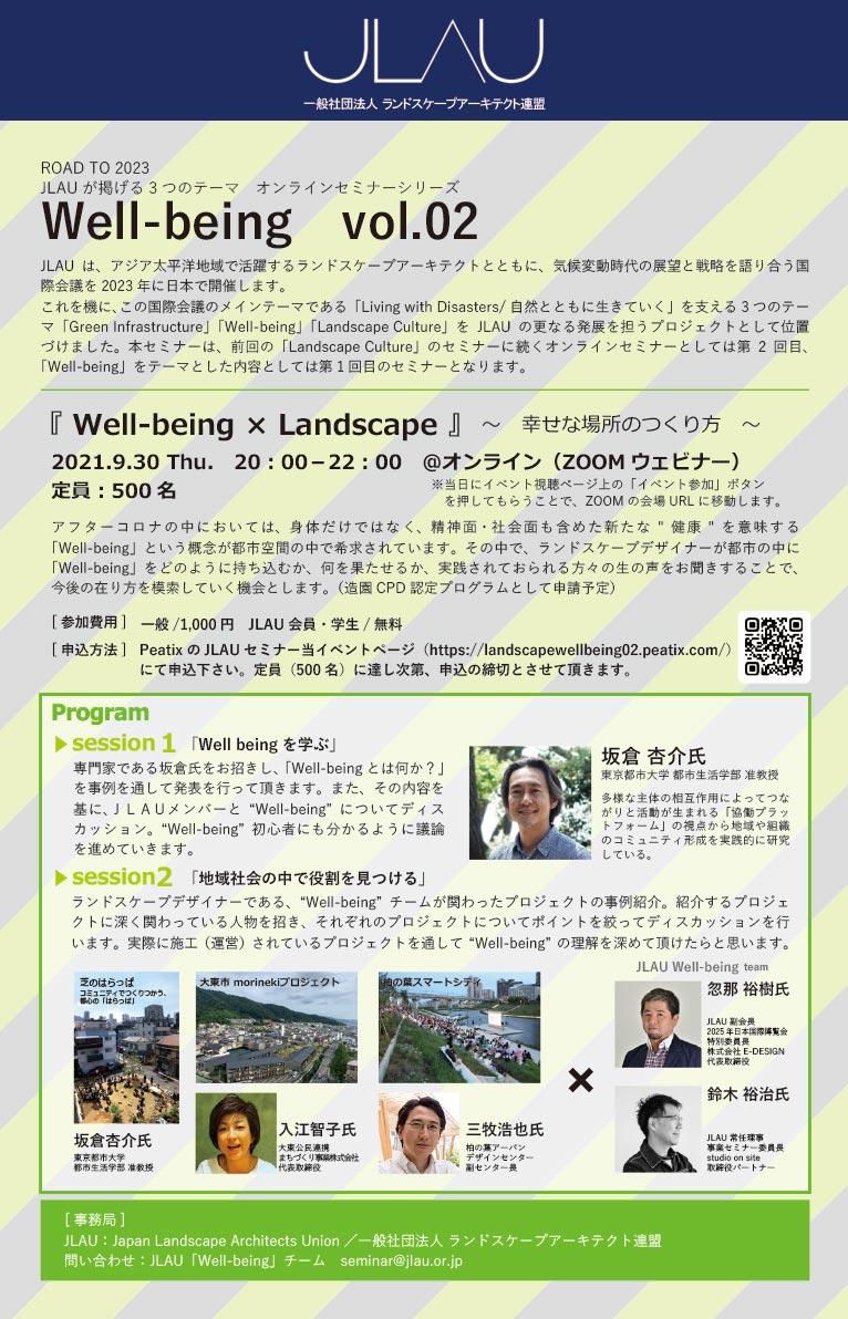 2021年9月30日 【ROAD TO 2023 JLAUが掲げる3つのテーマ オンラインセミナー】  Landscape Well-being vol.02