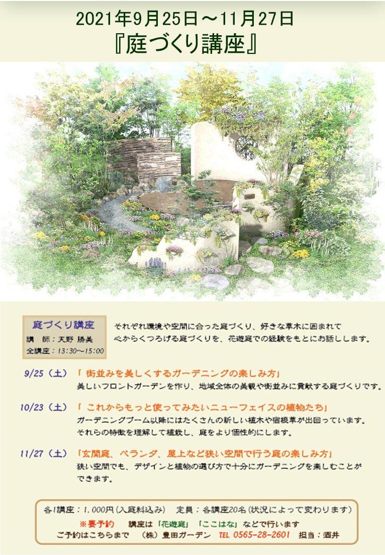 2021年豊田ガーデン秋の講座 9月25日~11月27日『庭づくり講座』