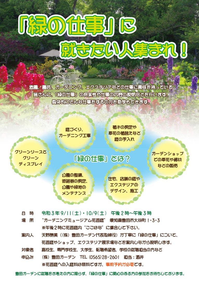 2021年豊田ガーデン秋の講座9月11日・10月9日『緑の仕事』に就きたい人集まれ!