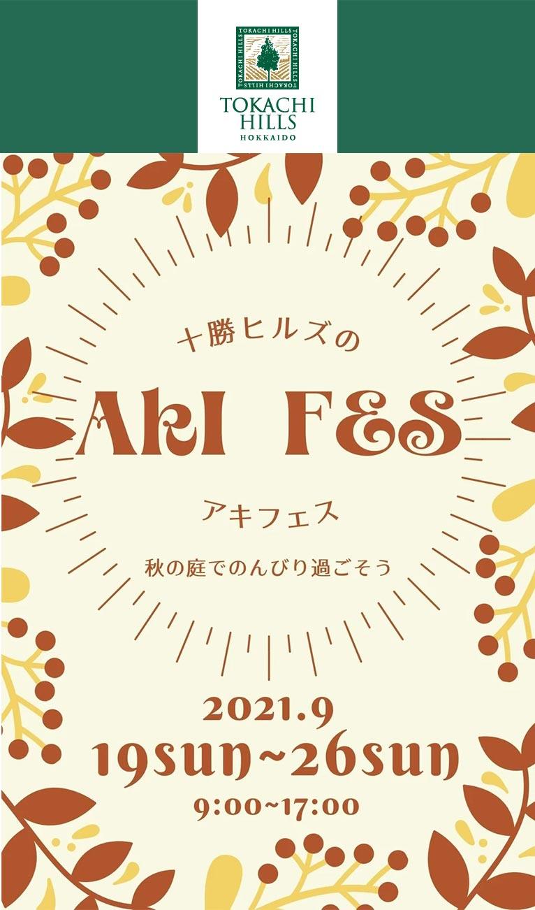 2021年9月19~26日 十勝ヒルズのAKI FES(アキフェス)