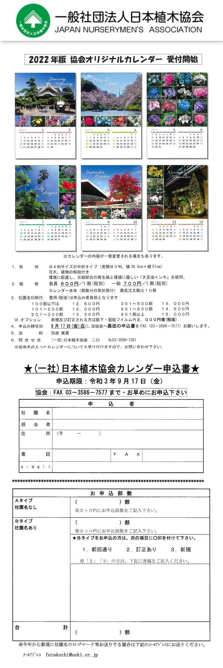 【2021年9月17日受付締切】2022年版日本植木協会オリジナルカレンダー受付中!