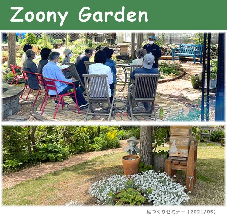 2021年10月2・3・16・17日Zoony Garden秋の庭づくりセミナー&庭めぐり見学会(北信地域7軒前後を巡ります!)