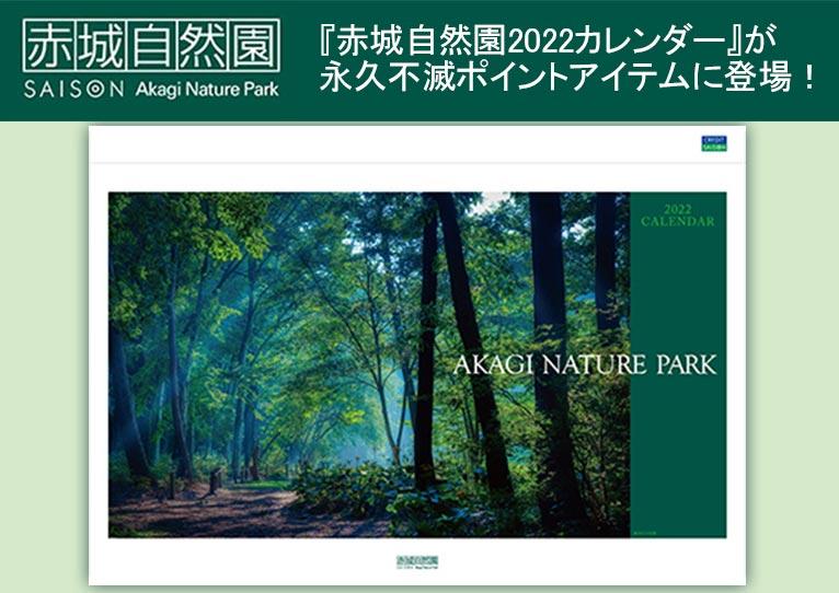 赤城自然園2022年カレンダーが永久不滅ポイントに登場!