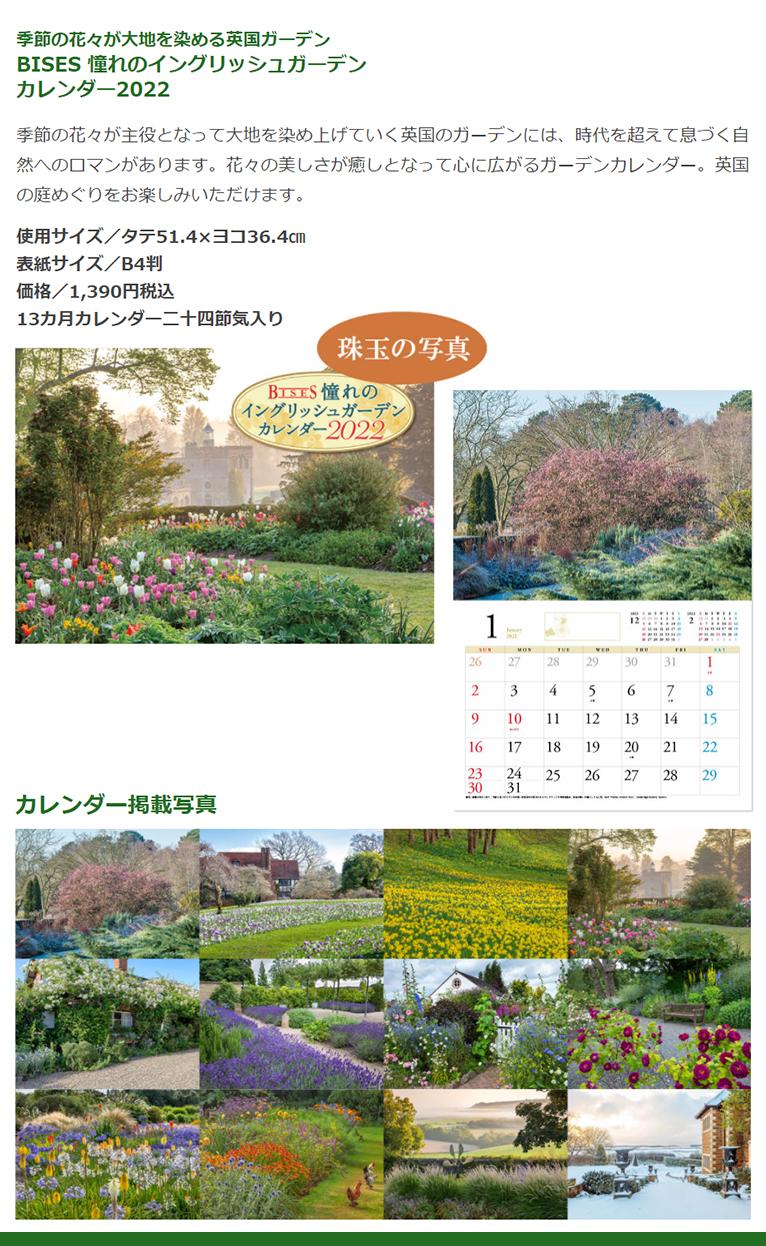 BISESオリジナル2022カレンダー3タイプ発売中!