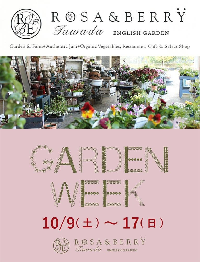 2021年10月9~17日『GARDEN WEEK』10月のガーデンショップは「楽しい!」がいっぱいROSE & BERRY Tawada ローザンベリー多和田