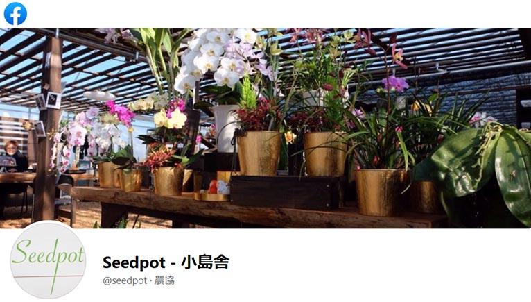 Seedpot 株式会社小島舎 紹介ページ