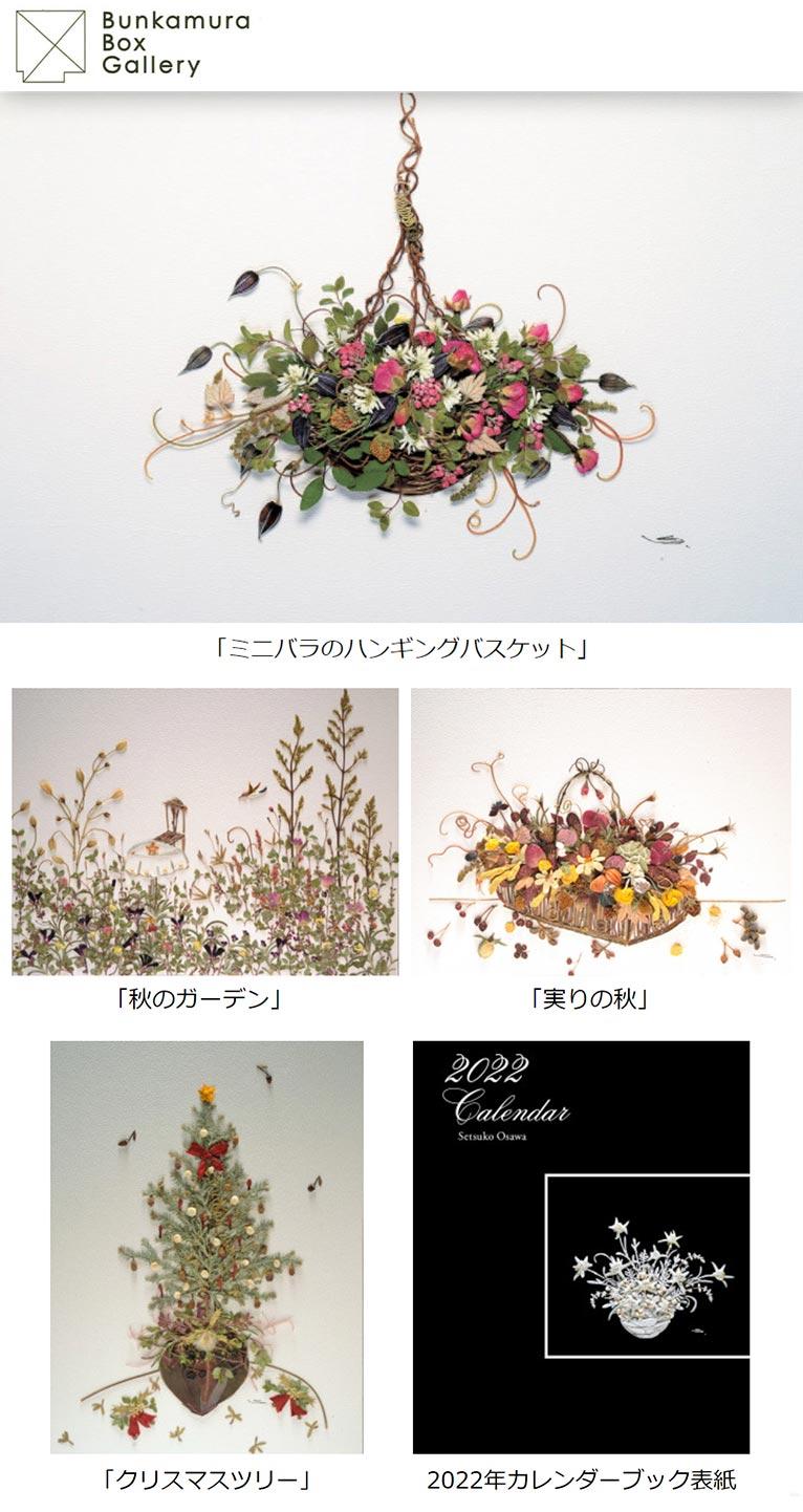 2021年10月28日~11月3日大沢節子 小さな花の押し花展~自然に感謝~ Bunkamura Box Gallery